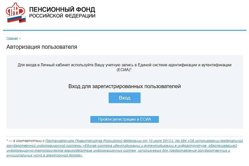 Личный кабинет пенсионный фонд россии по челябинской области можно ли получить пенсию умершего на почте