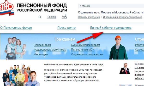 Стальфонд пенсионный фонд официальный сайт личный кабинет ставка по пенсионному вкладу в почта банке